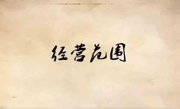 公司注册,北京公司注册,填写经营范围