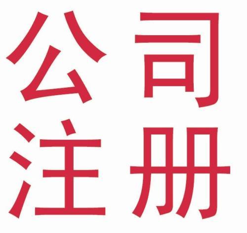 北京公司注册代理