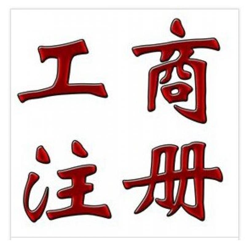 北京公司注册新政策
