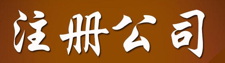 北京公司注册条件
