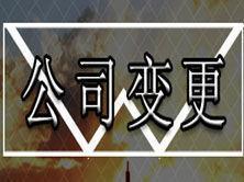 公司变更,公司名称变更,北京公司名称变更流程