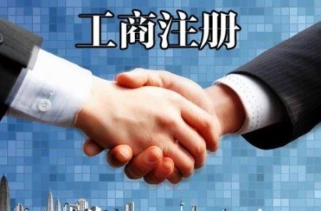 北京代理注册公司
