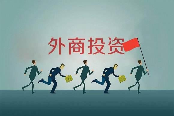 外资公司注册程序