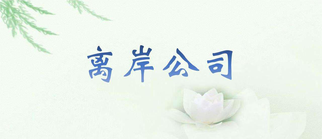 代办香港离岸公司注册