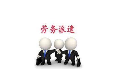 注册劳务派遣公司
