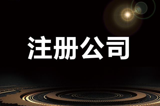 北京代办注册公司
