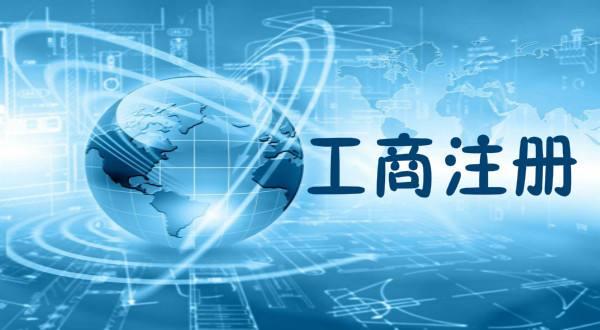 北京公司注册条件,北京公司注册流程