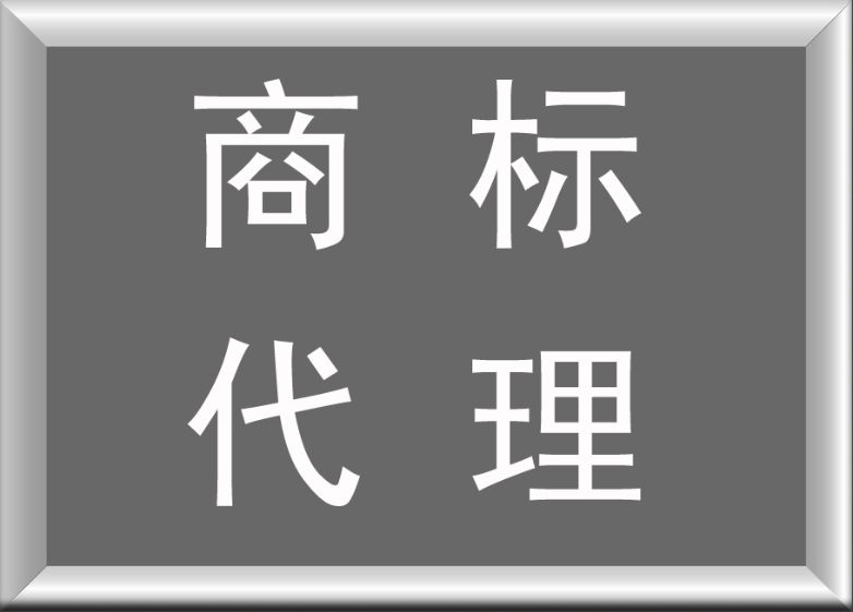 公司商标注册流程