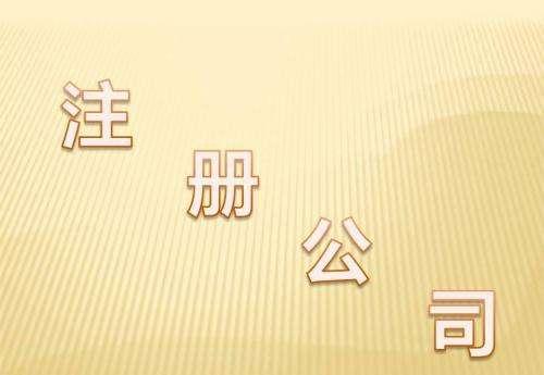 北京公司注册流程