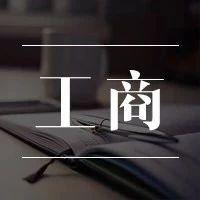 北京注册分公司