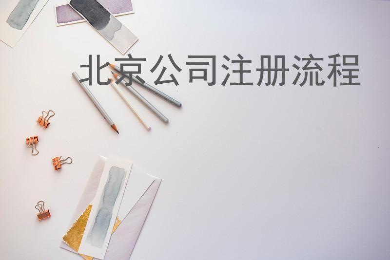 北京公司注册的流程
