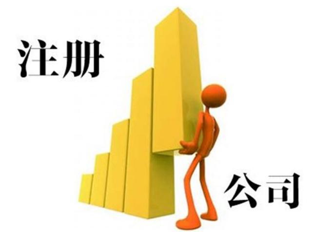 北京公司注册,公司注册,注册地址,经营范围