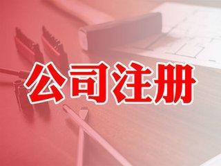 北京代办公司注册