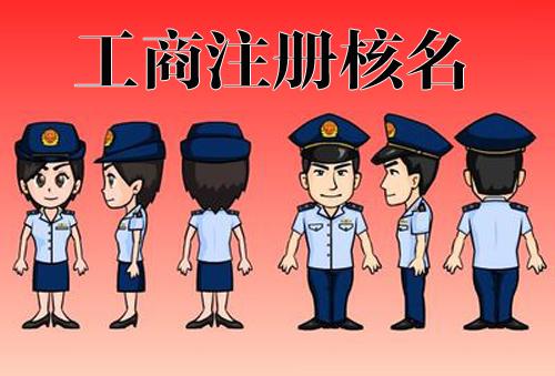北京公司注册核名