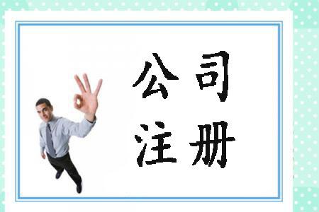 北京公司注册经营范围