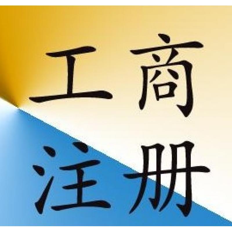 北京公司注册资金