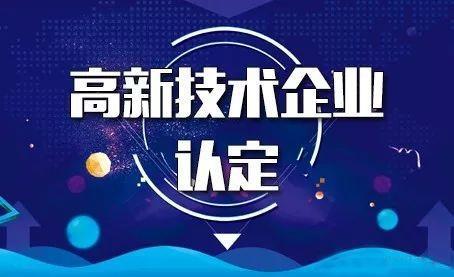 北京高新技术企业认定,北京高新技术企业认定条件,北京高新技术企业认定优惠政策