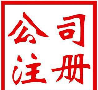 北京公司注册优势