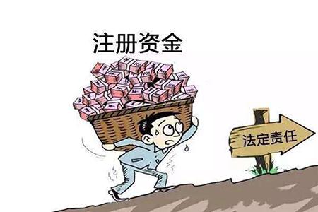 北京公司注册资本