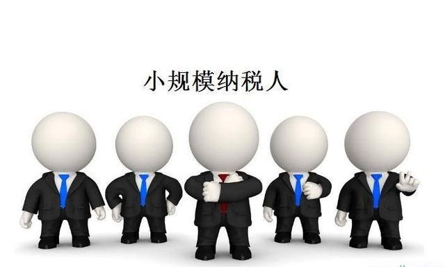 小规模纳税人公司注册,北京公司注册,北京小规模纳税人公司注册