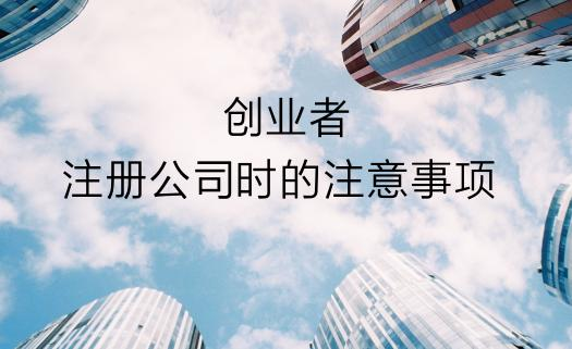 北京公司注册