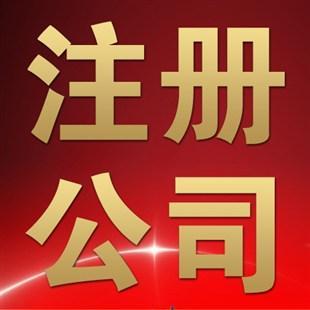 北京公司注册材料