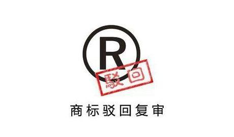 商标驳回复审流程