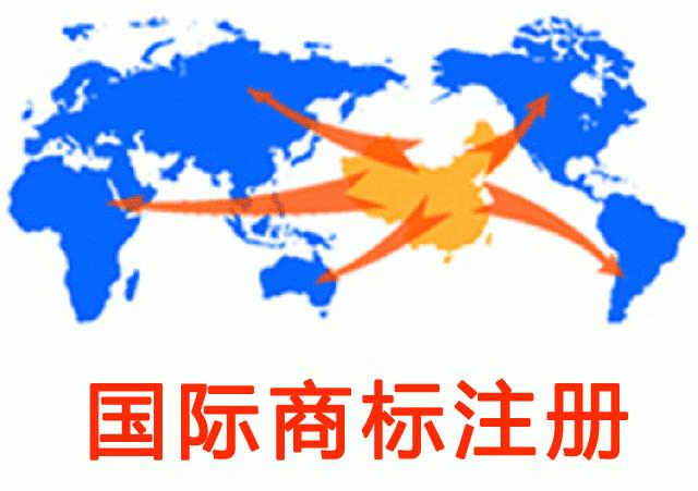 国际商标注册,国际商标注册条件