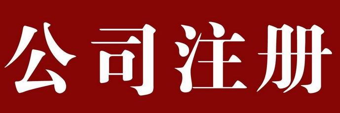 北京商贸公司注册流程