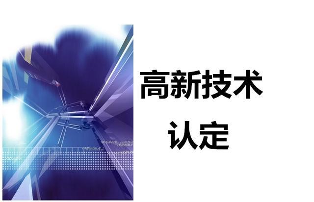 高新企业认证申请条件