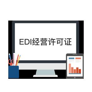 EDI许可证