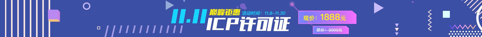 ICP许可证1888元