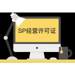 SP经营许可证