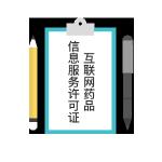 互联网药品信息服务许可证