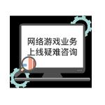 网络游戏业务上线疑难咨询