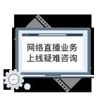 网络直播业务上线疑难咨询