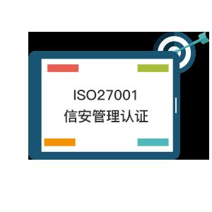 ISO27001信安管理认证