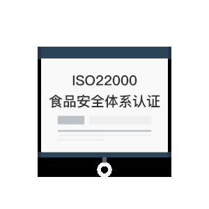 ISO22000食品安全体系认证