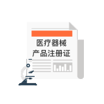 医疗器械产品注册证
