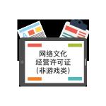 网络文化经营许可证(非游戏类)