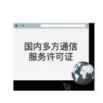 国内多方通信服务许可证