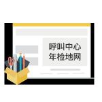 呼叫中心经营许可证年检(地网)