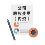 公司股权变更(内资)