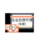 企业社保代理(年度)