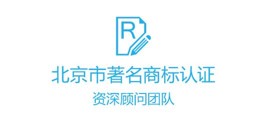 北京市著名商标认定