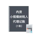 内资小规模代理记账(1年)