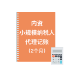 内资小规模代理记账(2个月)