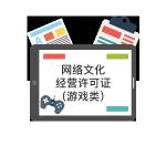 网络文化经营许可证(游戏类)