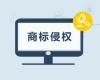 """""""ofo小黄车""""商标侵权,遭300余万元索赔 :企业该如何做好商标保卫战"""