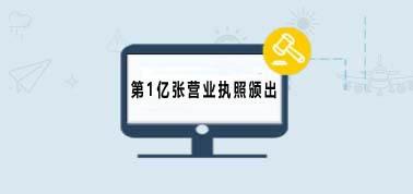 全国第1亿张营业执照在京颁出,是利好更是挑战